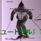 切り替えには必ず『ニュートラル』??日本の常識は世界の非常識