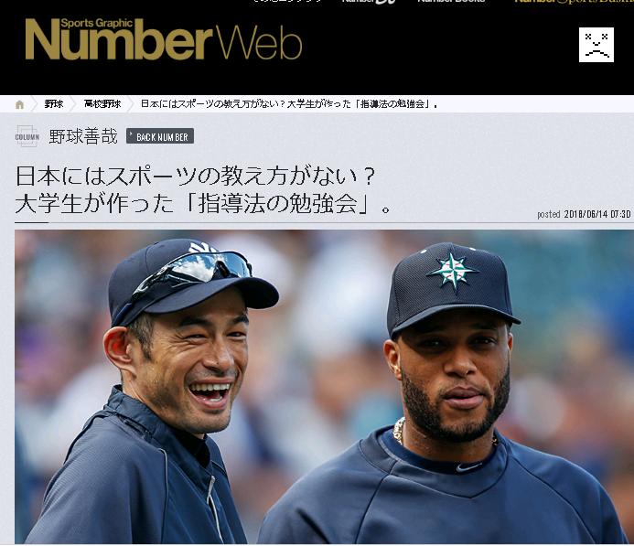 スポーツ指導に求められることと日本の課題