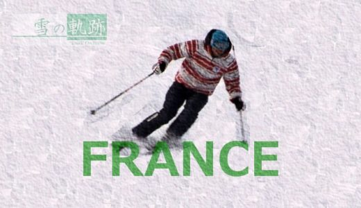 動画紹介(インタースキー2011世界の滑りをカナダが斬る!フランス編)