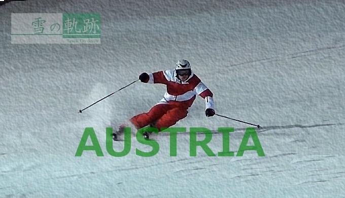 オーストリアのスキー