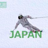 日本のスキー