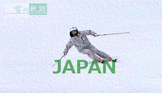 動画紹介(インタースキー2011世界の滑りをカナダが斬る!日本編)