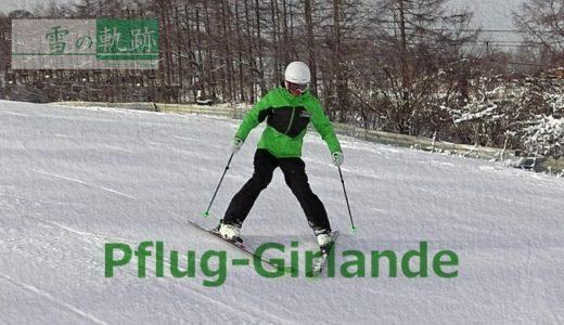 【準備中】ターンの切り替えの基礎を理解しよう!プルークギルランデ